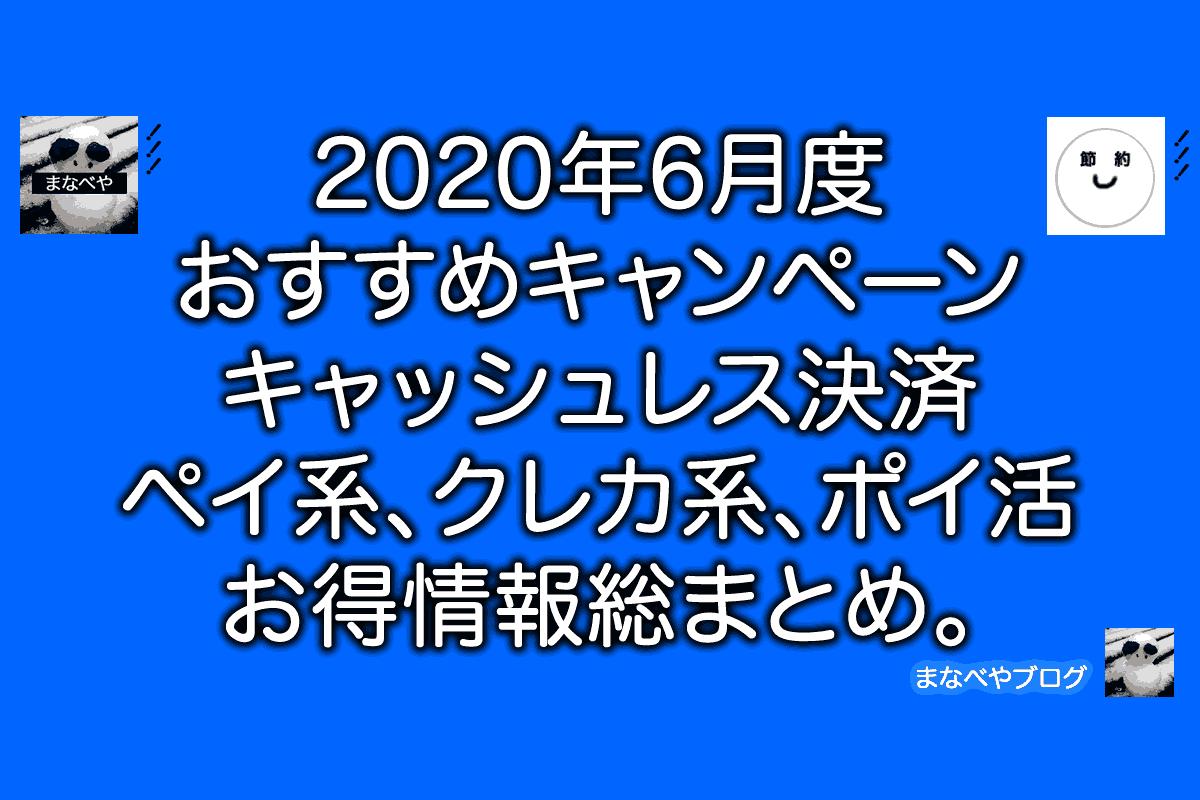 【2020年6月度版】おすすめキャッシュレス決済とポイ活、ペイ活、お得な節約キャンペーン情報など総まとめ