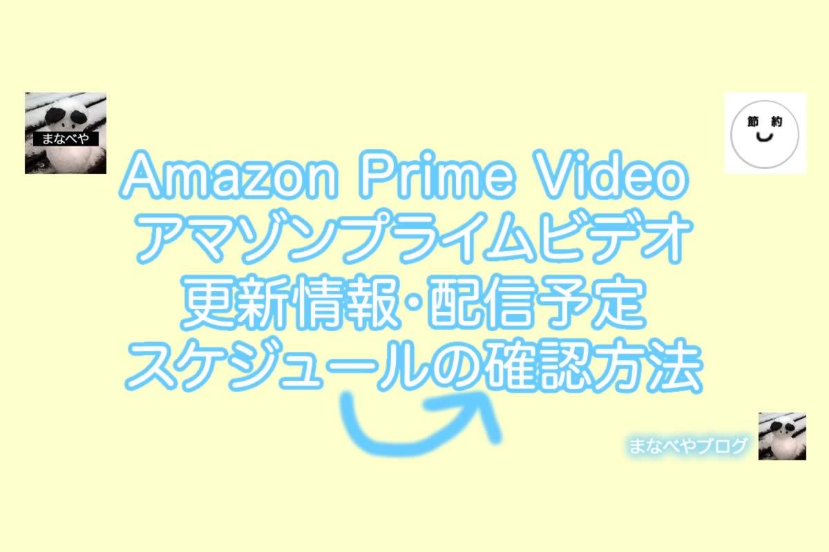 アマゾンプライムビデオ特典作品と、更新スケジュール確認方法。