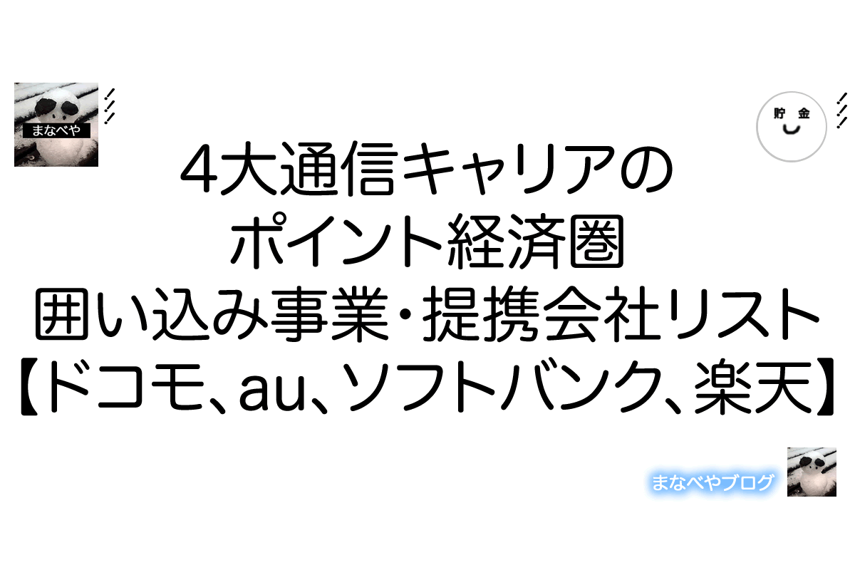 4大通信キャリアのポイント経済圏リスト【ドコモ、au、ソフトバンク、楽天】