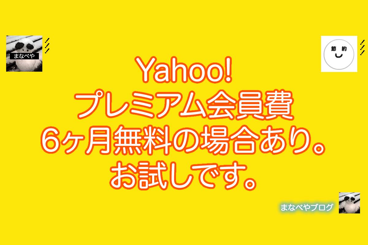 Yahoo!プレミアム月額会員費が、最大6ヶ月間無料の場合あり。お試しです。