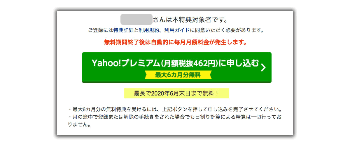 Yahoo!プレミアム月額会員費、最大6ヶ月間無料