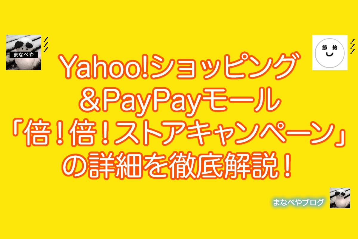 Yahoo!ショッピング&PayPayモール「倍!倍!ストアキャンペーン」の詳細を徹底解説!