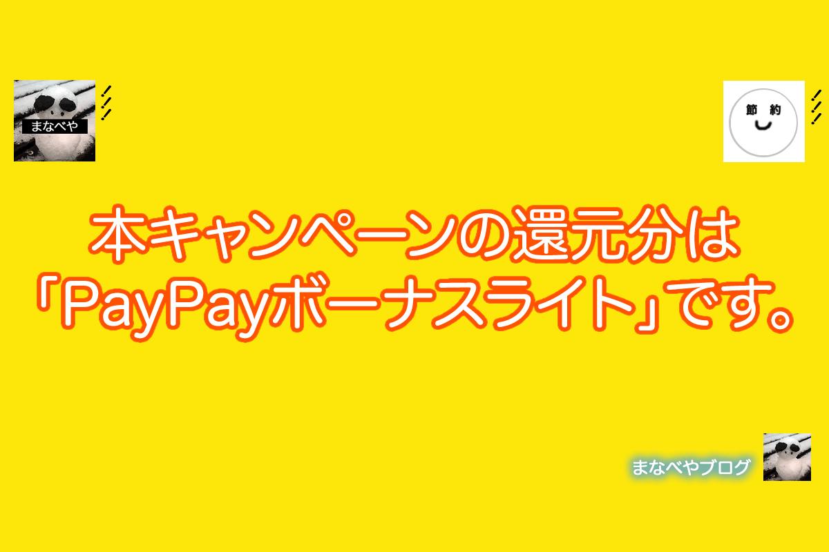 【注意点】本キャンペーンの還元分は「PayPayボーナスライト」です。