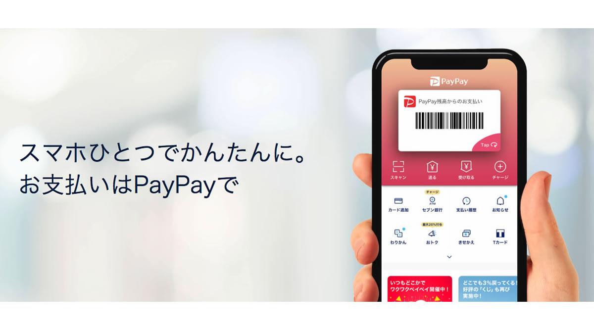 PayPayの基本的な使い方