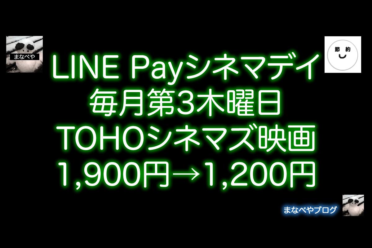 LINE Payシネマデイで、毎月第3木曜日TOHOシネマズ映画1,900円→1,200円
