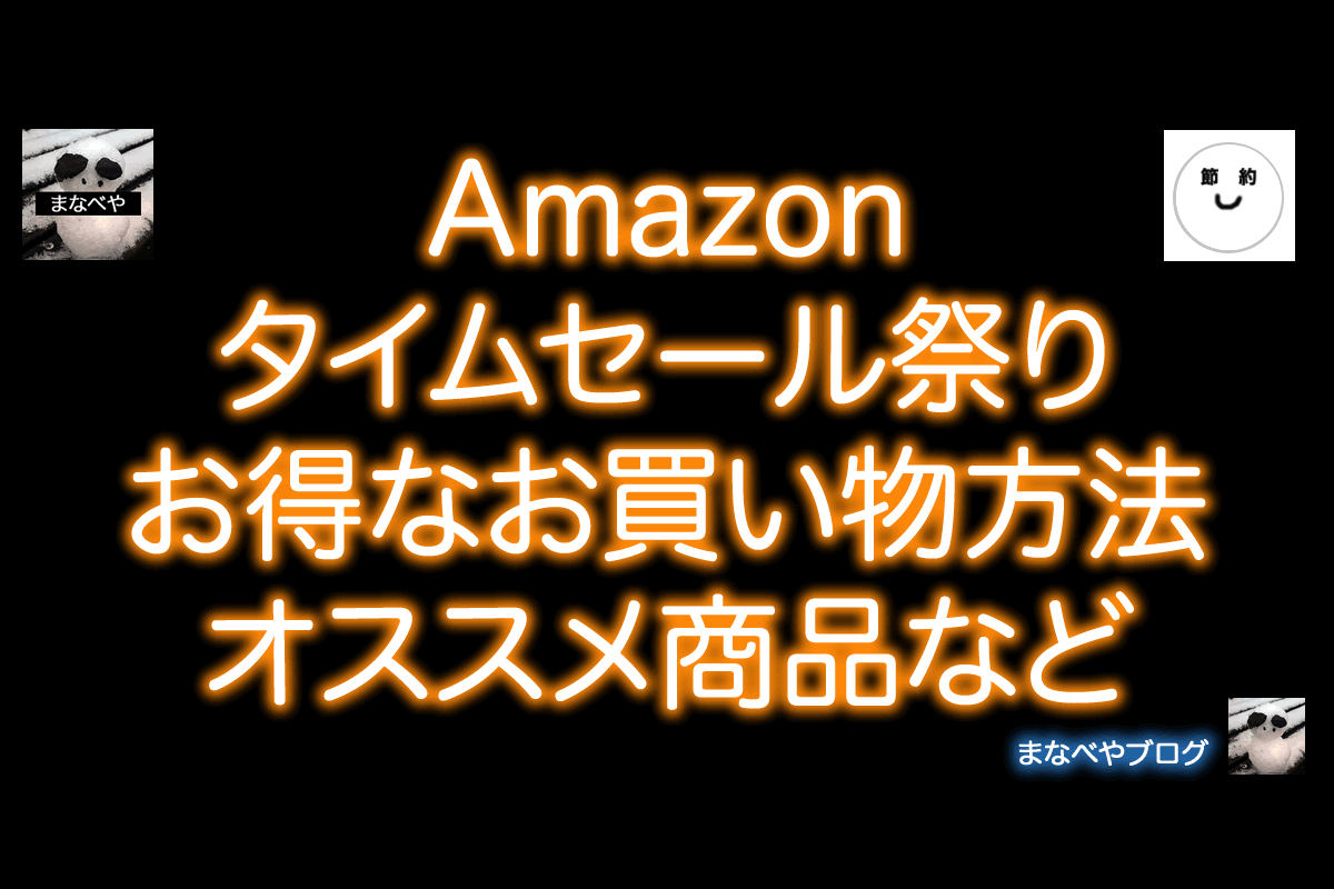 Amazonタイムセール祭りのお得なお買い物方法と流れ、オススメ商品紹介。
