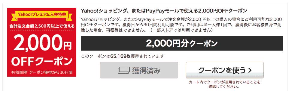 2,000円クーポンは下記のような感じで2,500円以上で使えます。
