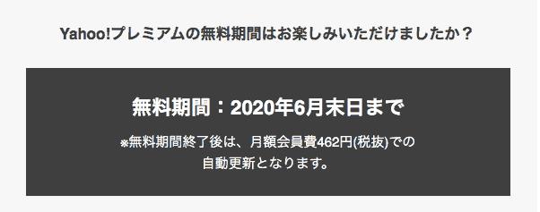 Yahooプレミアム会員無料期間終了お知らせメール