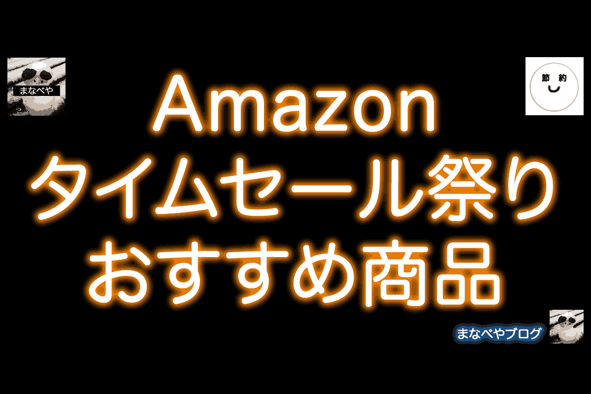 Amazonタイムセール祭り開催。おすすめ商品紹介。