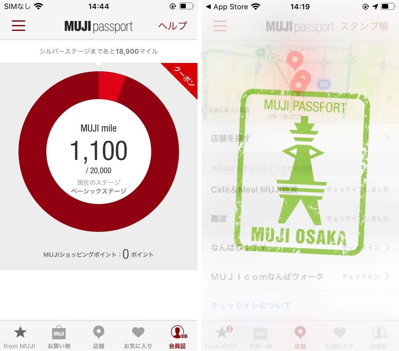 MUJI Passportアプリ