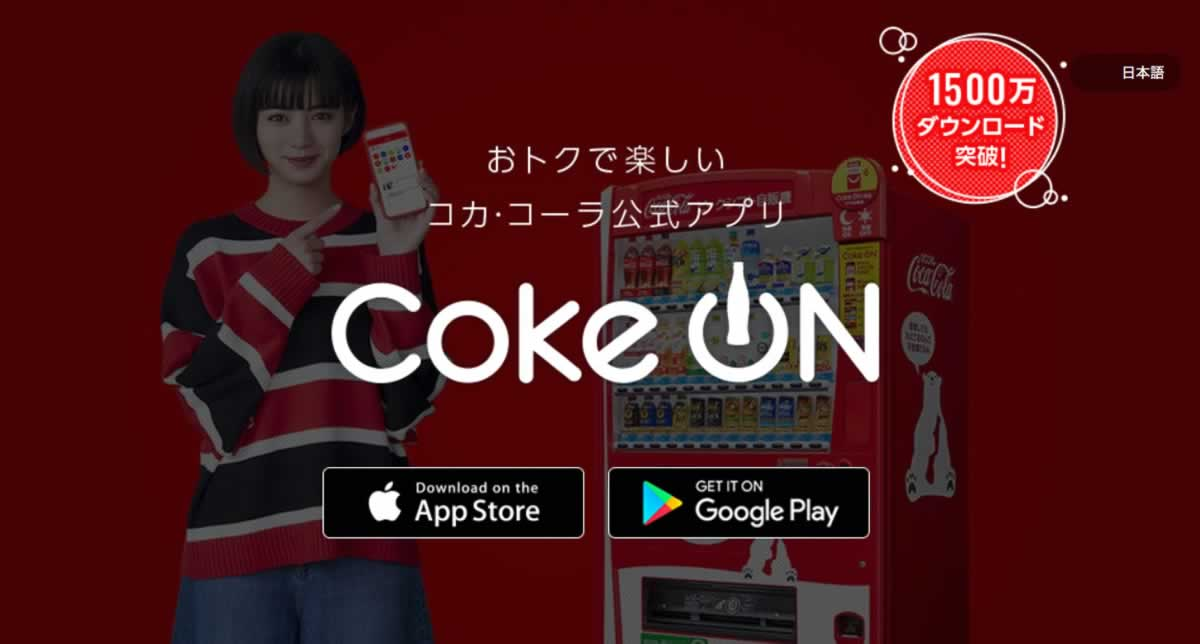 Coke On(コークオン)アプリの始め方・使い方まとめ。