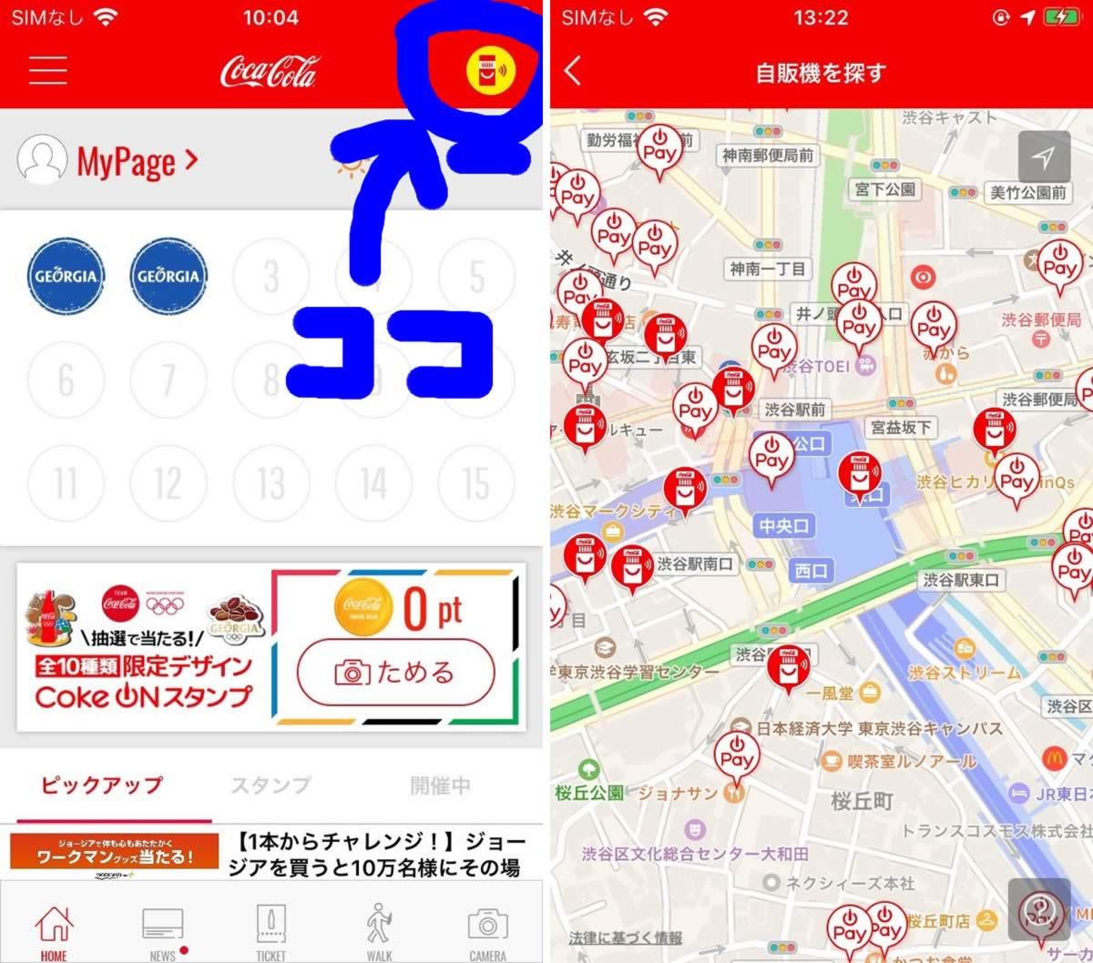 Coke On対応自販機はどこ?地図はある?