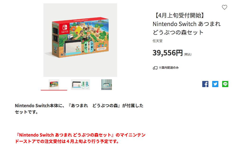 【4月上旬受付開始】Nintendo Switch あつまれ どうぶつの森セット