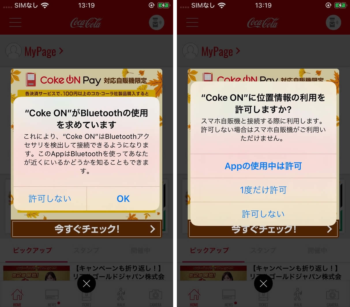 Coke OnでBluetoothと位置情報をON