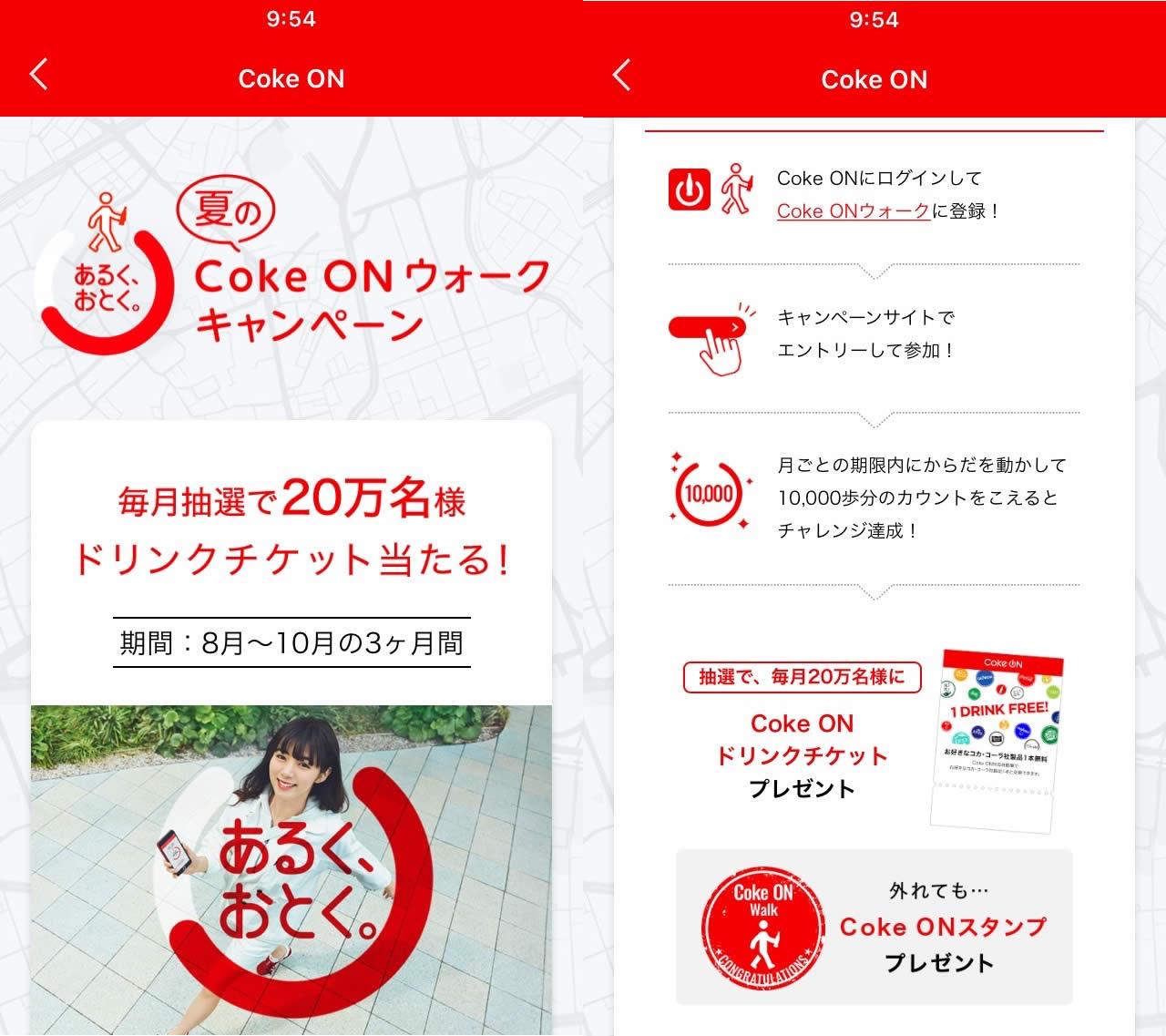 【8/13〜10/31】毎月1万歩で、毎月20万名様にドリンクチケット1枚当たる「Coke Onウォークキャンペーン」開催中です。