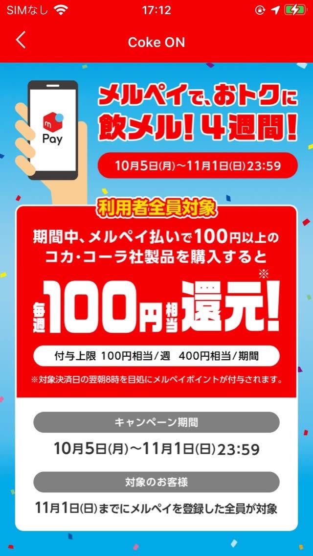 【10/5〜11/1まで】メルペイ払いで毎週100円相当還元。計400円まで