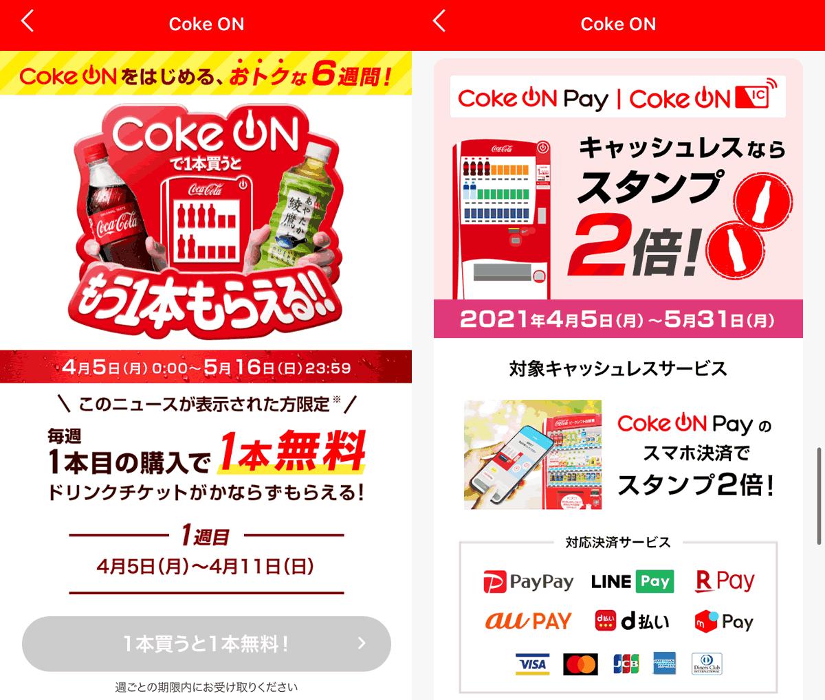 Coke On史上最大のキャンペーン