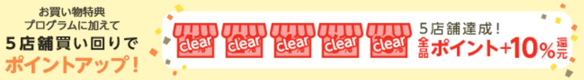 1店舗1000円(税込)以上の店舗数で還元率アップ