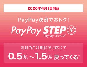 【重要】4/1〜PayPayの基本還元率が、1.5%→0.5%になりました。【PayPay STEP】