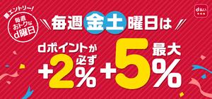 【d曜日終了日未定】d払い、ネットでのお支払い毎週金曜土曜+2%、3サイトで+5%