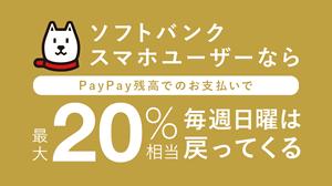 PayPayモール最大20%還元。ソフトバンクスマホユーザー限定、毎週日曜日。