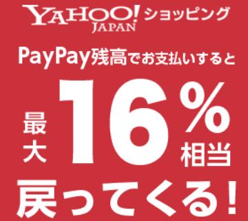 Yahoo!ショッピング最大16%還元。ソフトバンクスマホユーザー限定、毎週日曜日。