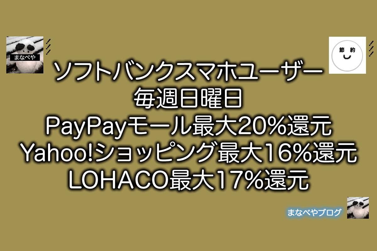 ソフトバンクユーザー毎週日曜日は、PayPayモール最大20%還元、Yahoo!ショッピングLOHACOで最大16%還元