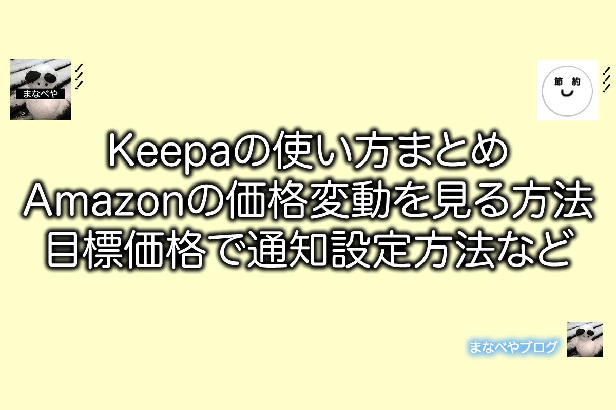 Keepaの使い方。Amazonの価格変動や二重価格を確認する方法。