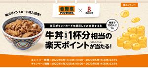 【4/22〜5/14】吉野家で楽天ポイントカード提示してお会計すると、抽選で牛丼1杯分のポイントが当たる