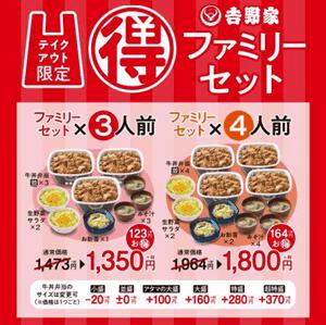 【4/23〜5/31】吉野家、テイクアウト限定ファミリーセット期間限定発売。