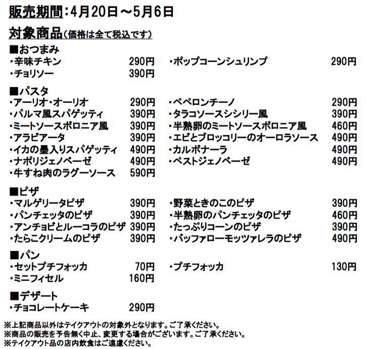 【4/20〜5/6】サイゼリヤ、テイクアウト対象商品を大幅拡大。