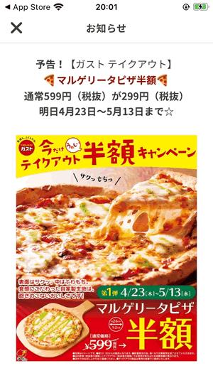 【4/23〜5/13】ガスト、マルゲリータピザがテイクアウト599円が半額の299円