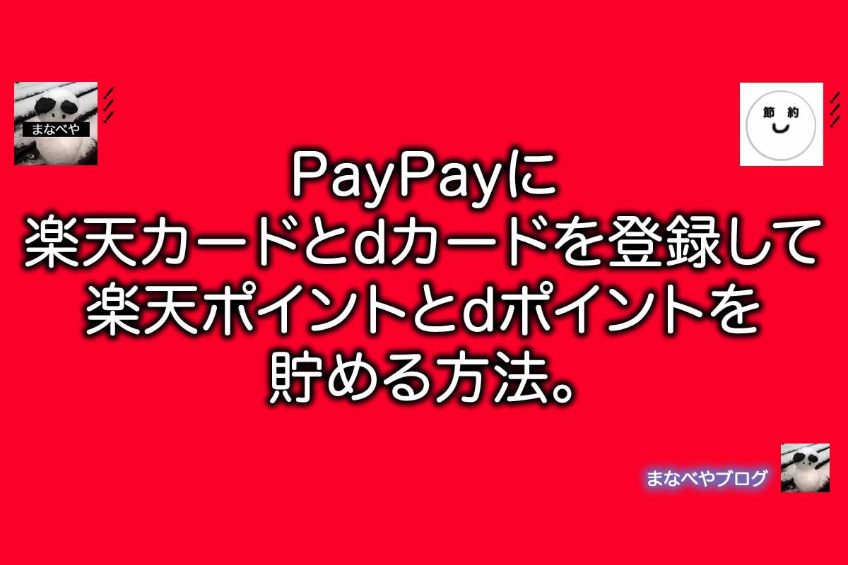 PayPayに楽天カードとdカードを登録して楽天ポイントとdポイント貯める方法。
