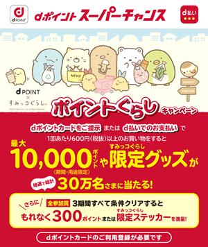 【4/25〜5/31,6/30,7/31】ポイントぐらしキャンペーン、600円以上で最大1万pや限定グッズが当たる