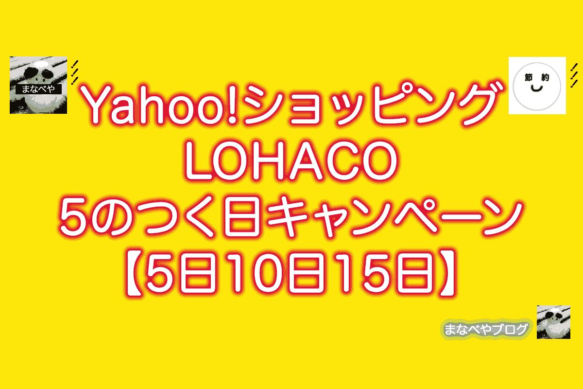 Yahoo!ショッピング&LOHACO、5のつく日キャンペーン。毎月5日15日25日。