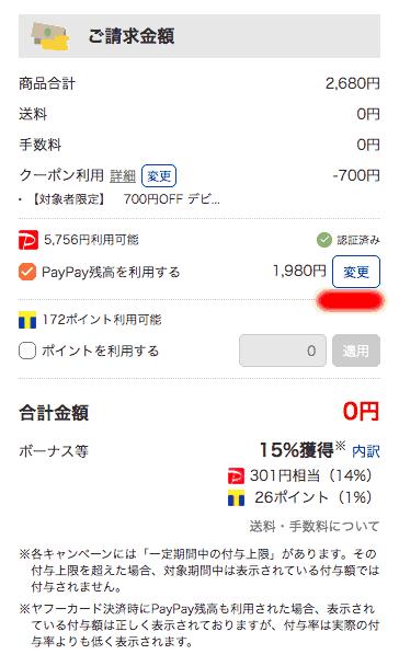 5のつく日の+4%分は、Yahoo! JAPAN IDでログインして、PayPay残高、または、ヤフーカードでの購入のみ対象