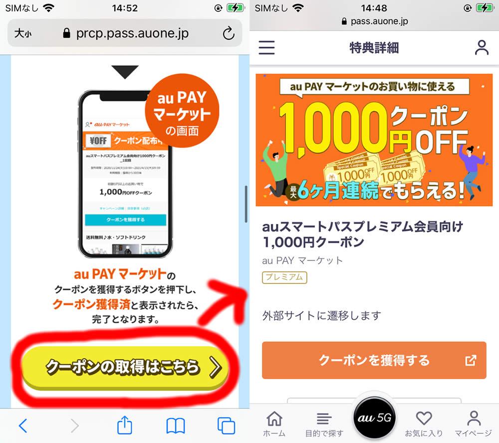 auスマートパスプレミアムに新規入会すると、auPayマーケットで使える1000円OFFクーポン毎月1回(6ヶ月間)もらえる