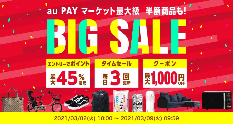 【3/2(火)10時〜3/9(火)9:59】au Payマーケット「BIG SALE」エントリーリンク・クーポンまとめ