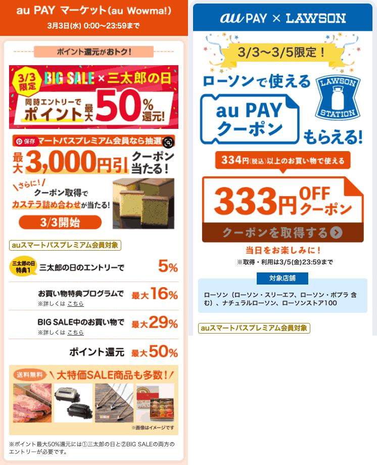 三太郎の日+BIGSALE