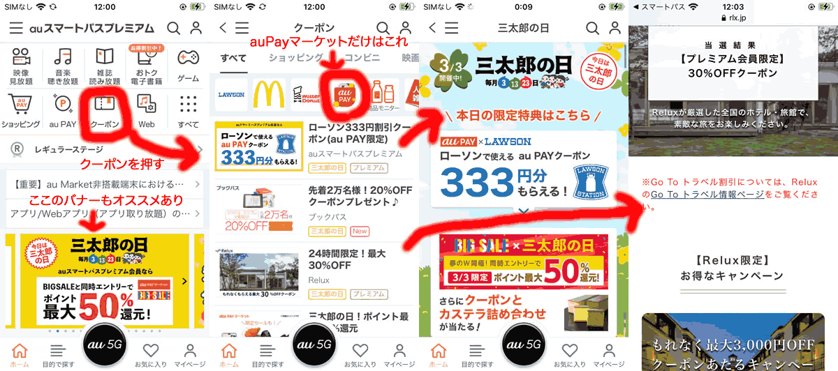auスマートパスアプリ