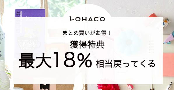 LOHACO最大18%還元。ソフトバンクスマホユーザー限定、毎週日曜日。