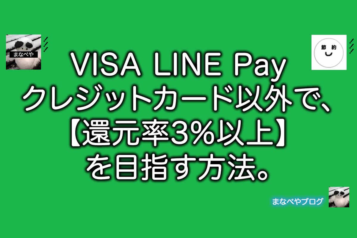 VISA LINE Payクレジットカード以外で、還元率3%以上を目指す方法。