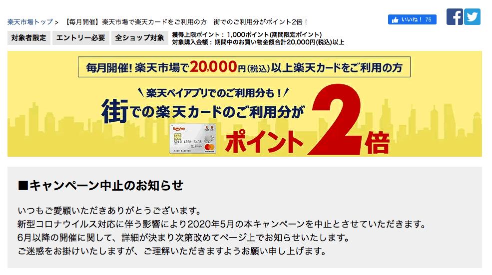 【毎月開催】楽天市場で楽天カードをご利用の方 街でのご利用分がポイント2倍!