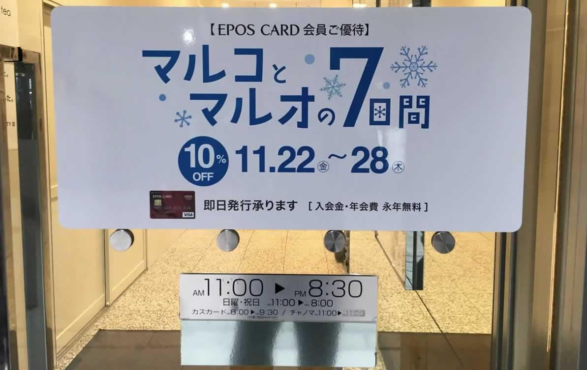 エポスゴールドカードを年間100万以上+リボ繰上げ返済で2%にして+auPayチャージで、合計還元率3%にする。