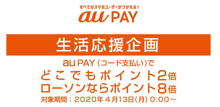 auPay生活応援企画