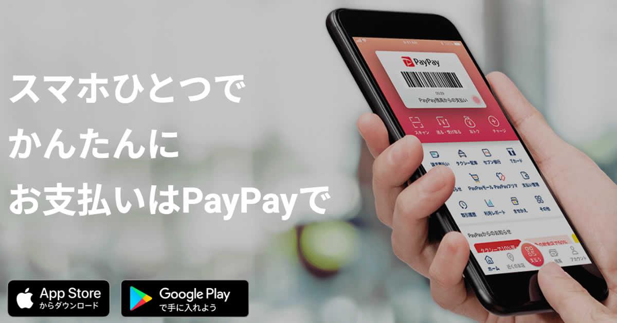 PayPay、2020年5月のキャンペーンまとめ。