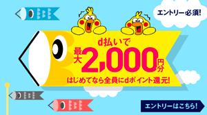【継続中】はじめてボーナス!街・ネットのd払いでdポイント最大2,000円分還元キャンペーン