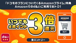 【2021/2/28まで】ドコモのプランについてくるAmazonプライムで、Amazonでのd払いポイント3倍
