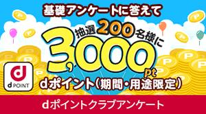 【5/1〜6/15】dポイントクラブアンケート「dポイントクラブ基礎アンケート」抽選で200名様に3,000ポイントプレゼント