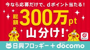 【6/30まで】日興フロッギー、応募フォームへのお申し込みで、総額300万ptがあたる!山分けキャンペーン